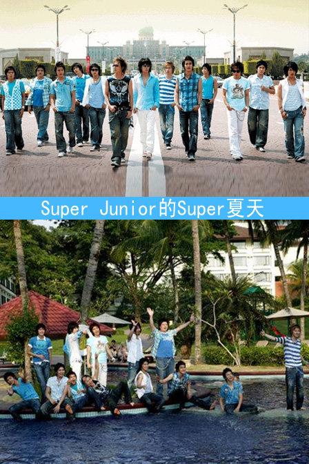 Super Junior的Super夏天 2007--综艺