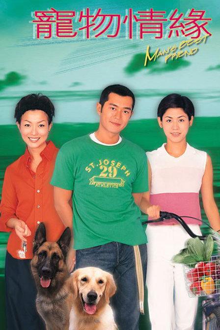 宠物情缘 粤语