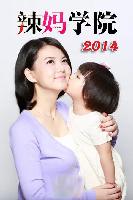 辣妈学院 2014
