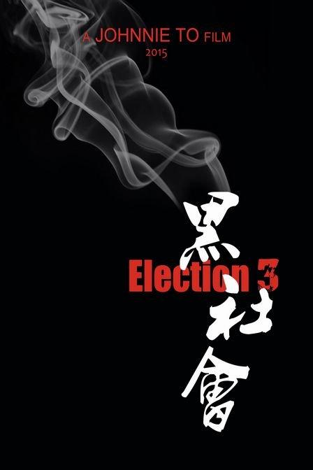 评分:  暂无 别名:      election 3   /  黑社会之后生可畏  时长图片