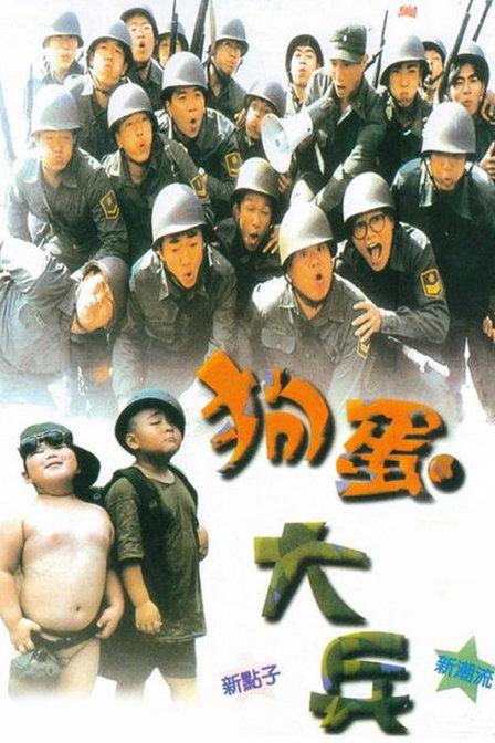 Hài | Quân đội | Cẩu Đản Đại Binh | Nhóc quậy và những người lính | Ngô Kỳ Long - Hác Thiệu Văn | Đài Loan | Phụ đề tiếng Anh