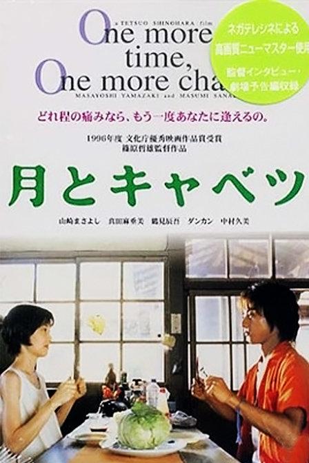 《月亮与高丽菜》资料—日本—电影—优酷网