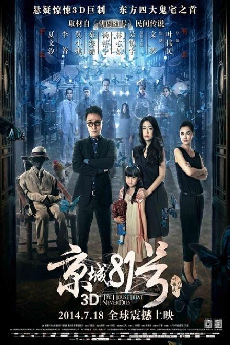 《京城81号》电影高清在线观看