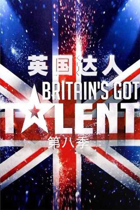 英国达人 第八季