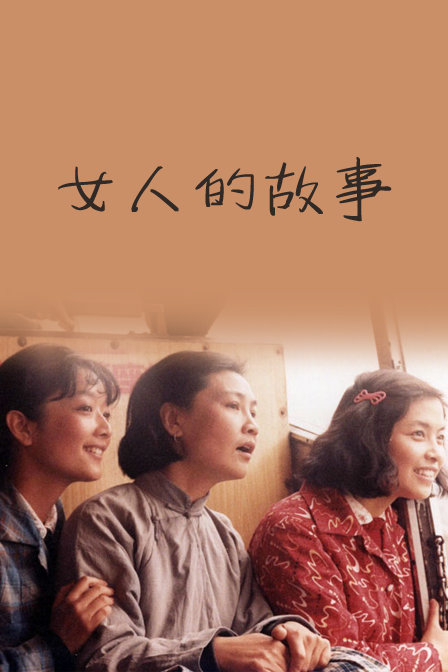 《女人的故事》资料―大陆―电影―优酷网
