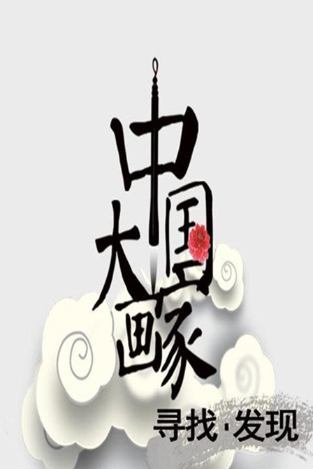 中国大画家 第一季