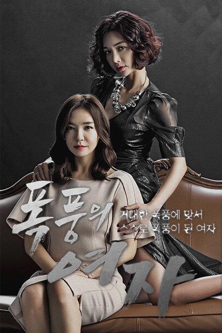 《暴风的女人》资料―韩剧―电视剧―优酷网 竖