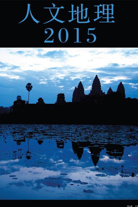 人文地理 2015