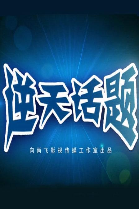 【牛人】逆天话题 2015