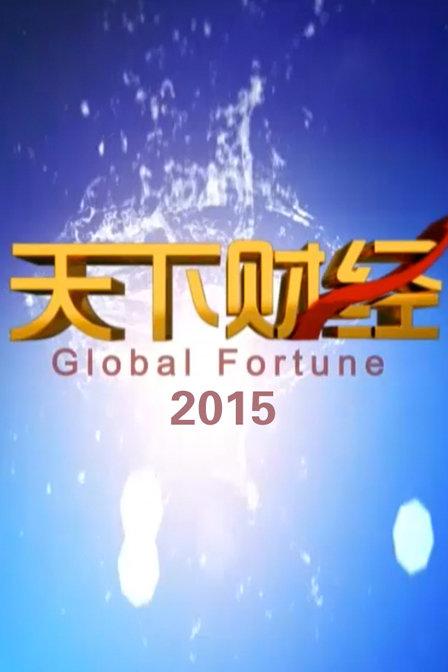 财经资讯_《天下财经 2015》更新至09-22—大陆—资讯—优酷网