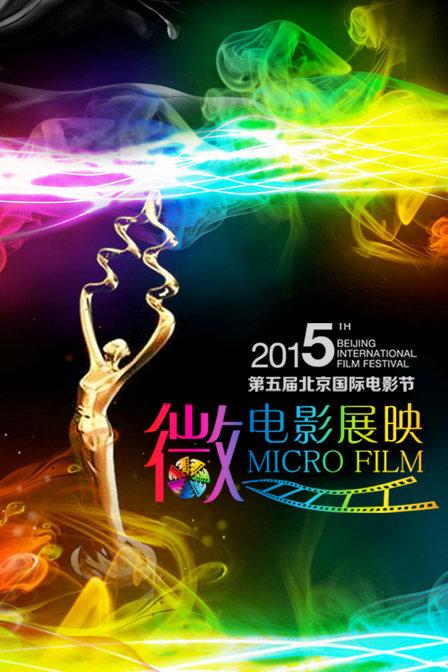 第五届北京国际电影节微电影展映