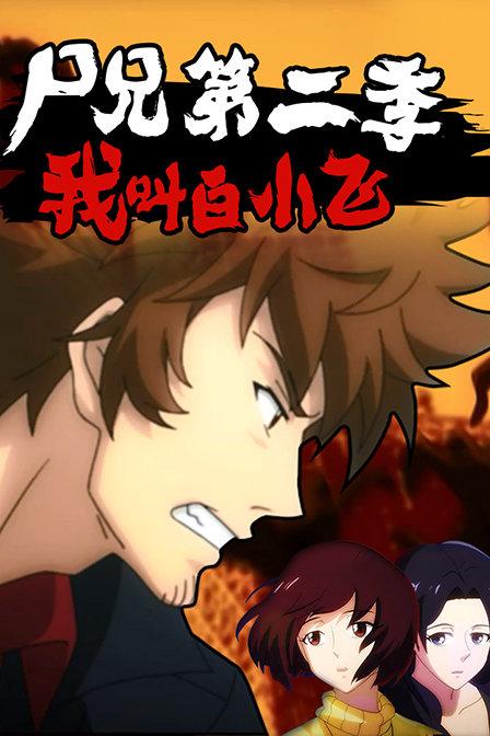大陆动漫:我叫白小飞/Zombie Brother/尸兄 第二季