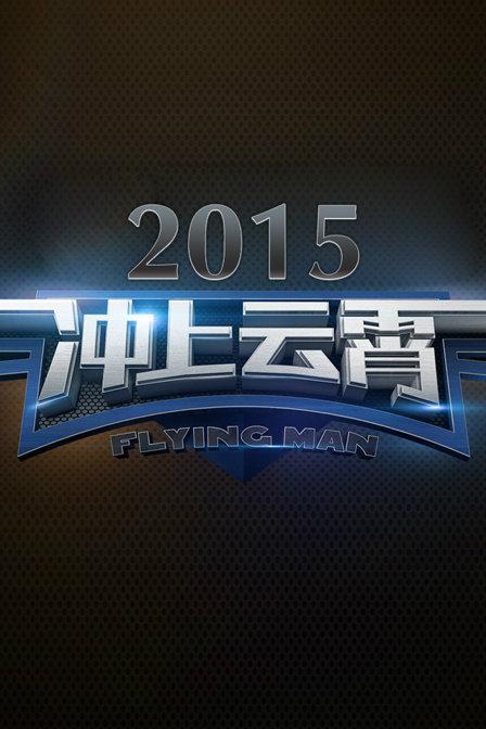 冲上云霄(2015)