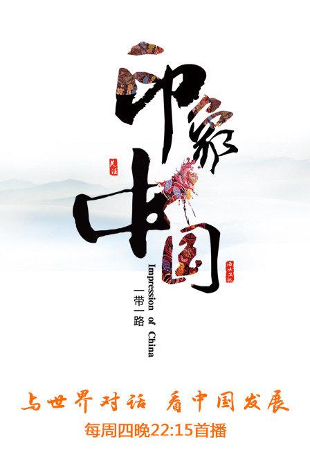 印象中国一卡通_印象中国