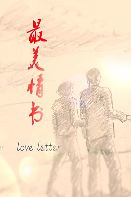 最的情书_世界上最美的情书我写过最美的情书是你的名字