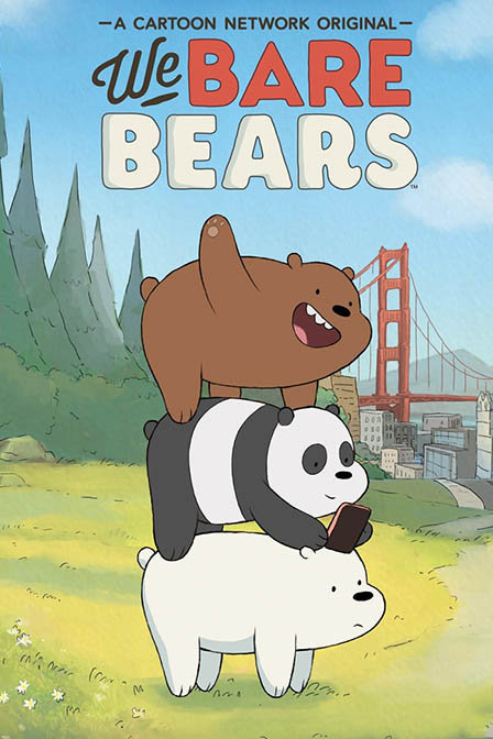 咱们裸熊 第一季