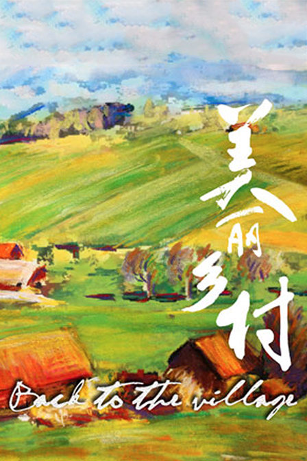 竖屏乡村风景图片