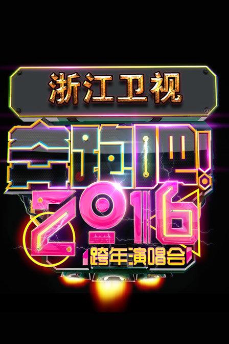 浙江卫视跨年演唱会2016