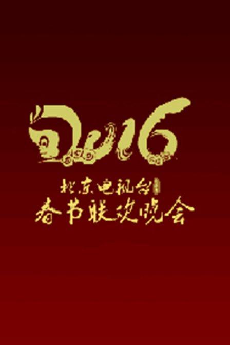 北京电视台春节联欢晚会 2016在线观看