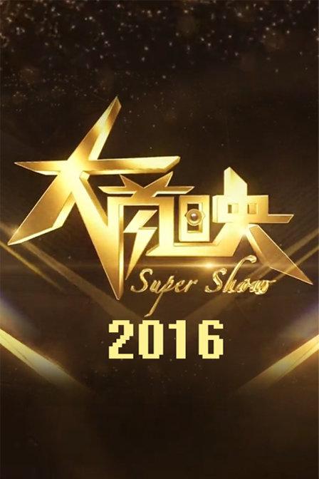 大首映2016