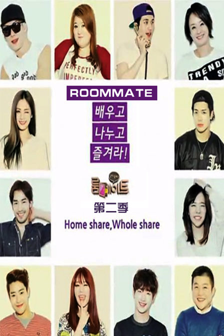 Roommate第二季