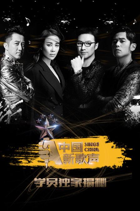中国新歌声学员独家揭秘