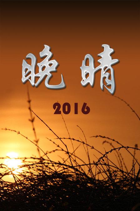 晚晴 2016'','7