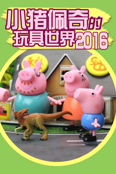小猪佩奇的玩具世界在线观看