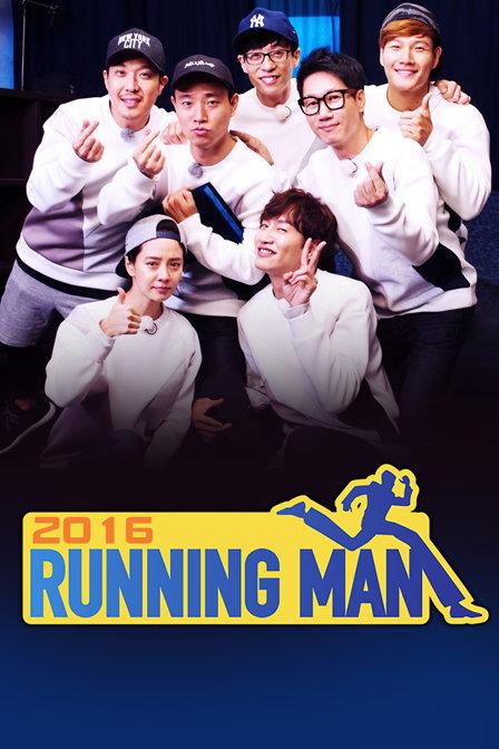 Running Man 2016