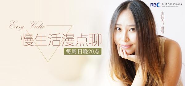 北京人民广播电台甜甜