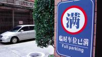 北上广津巨额停车费去向成谜 一半未进入财政
