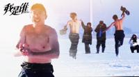 """[我是谁]两男-30°C""""裸奔"""""""