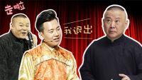 [喜联]郭麒麟宣布退出相声界优酷视频_GO优库网