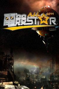 电竞All Star 2011