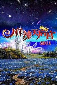 麻辣天后宫 2011