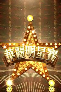华丽明星赛 2012