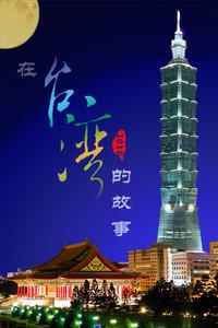 在台湾的故事 2010