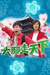 大脚走天下 2010