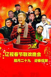 辽宁卫视春节联欢晚会 2010
