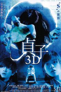 贞子 3D
