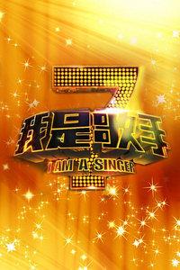 我是歌手 第一季