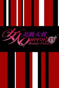 女人美妆大赏 2013