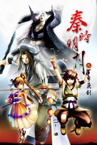 秦时明月之百步飞剑01 逃离秦国