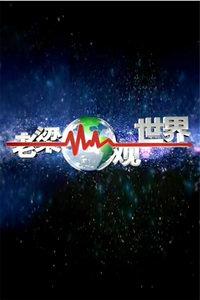 老梁观世界 2012