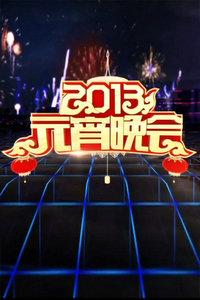 中央电视台元宵晚会 2013