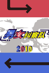 男女纠察队 2010