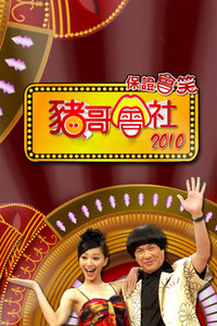 猪哥会社 2010
