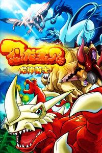 恐龙宝贝之龙神勇士1