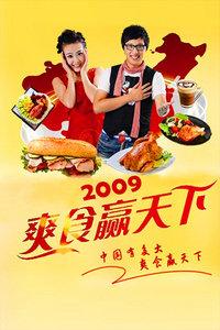 爽食赢天下 2009