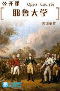 耶鲁大学公开课:美国革命